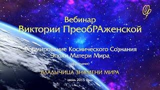 Виктория ПреобРАженская. ВЛАДЫЧИЦА ЗНАМЕНИ МИРА