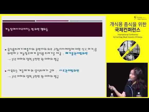 20160804_서국화 변호사_대한민국 법과 개식용, 개선 방안은?