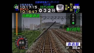 電車でGO!プロフェッショナル仕様 京都線 681系 特急サンダーバード 京都ー大阪