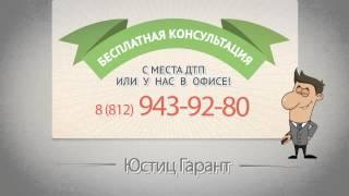 видео Бесплатная консультация автоюриста