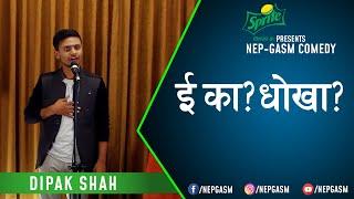 Eka? Dhoka? | Nepali Stand-Up Comedy | Dipak Shah | Nep-Gasm Comedy