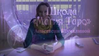 """Расклады Таро. Выбор пути. Самореализация. Таролог Анастасия Гончарук. Школа """"Магия Таро""""."""