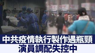 中共頒禁航令 被批變相阻中國公民回國|新唐人亞太電視|20200402