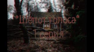 Аватария сериал *Шёпот голоса* 1 серия