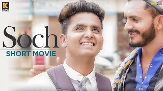 Soch || latest punjabi short movie 2017 || kumar films