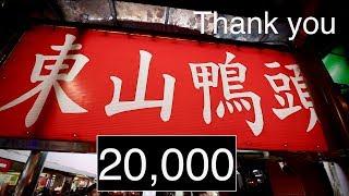 兩萬鴨頭挑戰   20,000 DUCK HEAD CHALLENGE