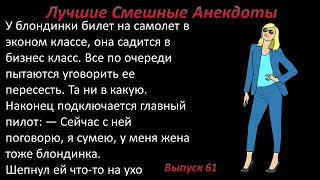 Лучшие смешные анекдоты Выпуск 61