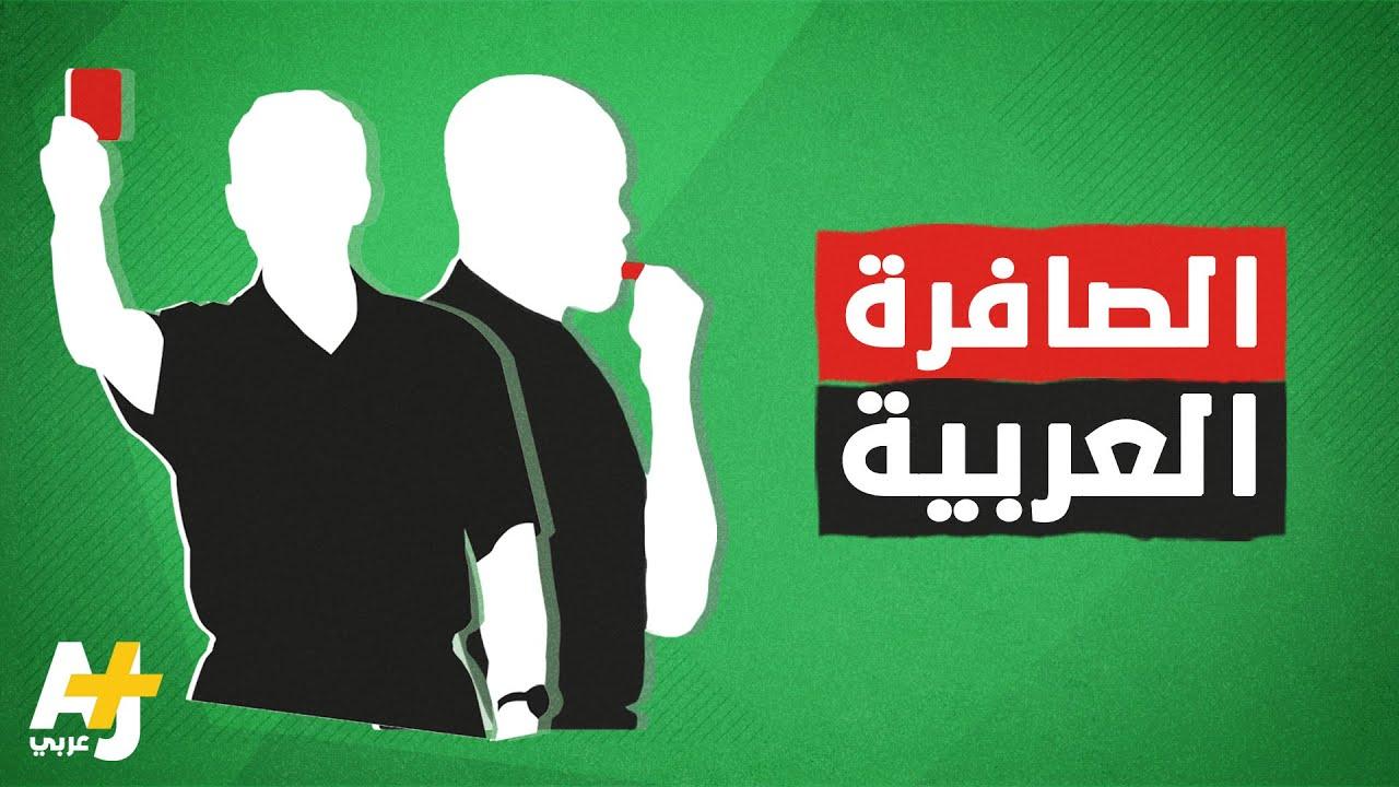 حكام عرب يديرون المباريات في المونديال