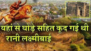 Download Video इस Fort से 100 फिट ऊंची दीवार से घोड़े केसाथ कूद गई थी Rani Lakshmibai MP3 3GP MP4