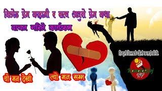 विछोड प्रेम काहानी र सत्य अधुरो प्रेम कथा  Heart Tuching Love story || Suchana Nepal