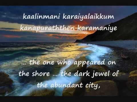 A Tamil Lullaby - Mannu Puzghal with English Translation , Kulasekhara Alwar