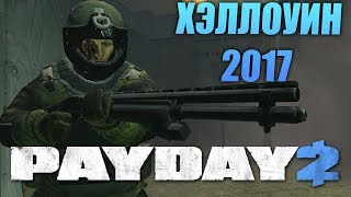 PayDay 2: Хэллоуин! Кошмарная Миссия И Копы-Зомби!