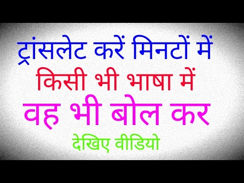 Voice translate Hindi to english or any language / best apps for voice  translate