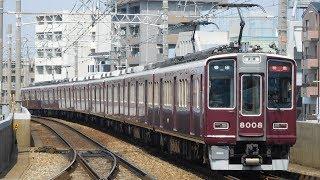 走行音 / 阪急8000系 8008F 東芝GTO-VVVF(中期車) 岡本→夙川(普通)