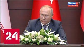 Путин оценил последствия aтaки на саудовские нефтяные объекты. 60 минут от 17.09.19
