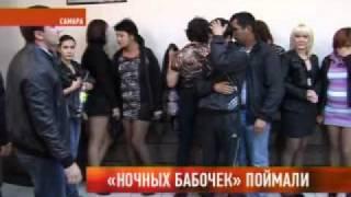 """Новости Самары.""""Ночных бабочек """" поймали"""