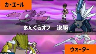 【ポケモンUSUM】あんぐらオフ決勝 ウォーター vs カ・エール