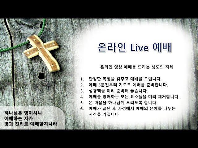 LA 만나교회  순종을 통해 예수를 만나다  011321 새벽예배 김지수 전도사