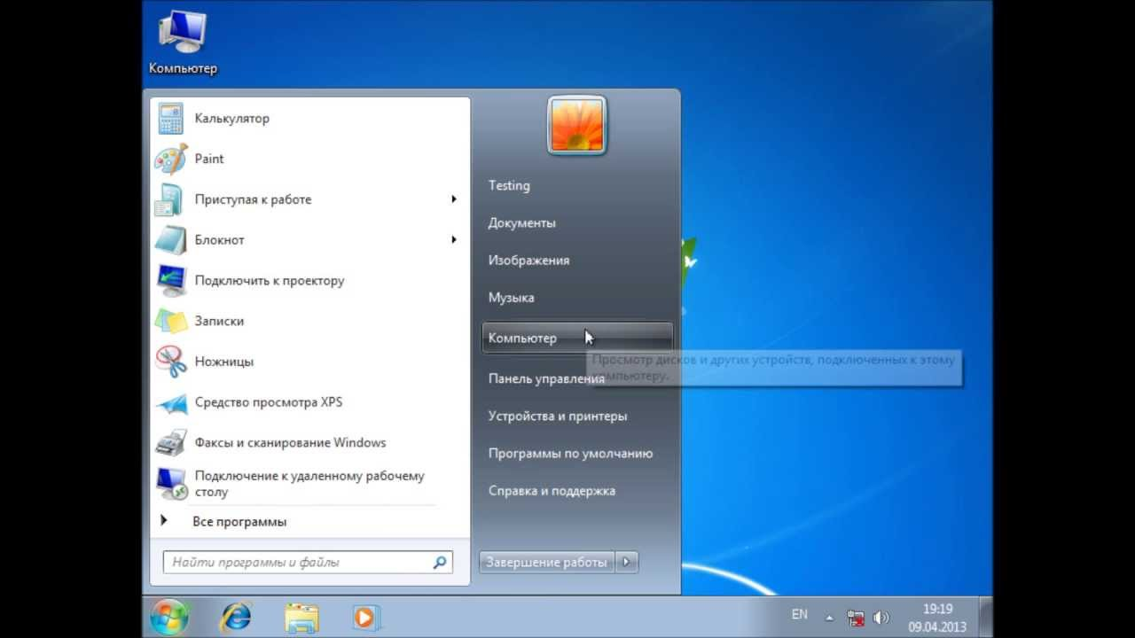 Задач программу windows панель 7