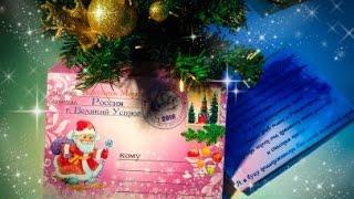 Мастер-класс: Как сделать именное письмо от Дедушки Мороза своими руками