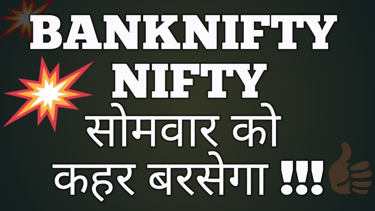 BANKNIFTY & NIFTY सोमवार को कहर बरसेगा !! banknifty option for tomorrow | nifty tomorrow 6 July 2020