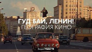 ГЕОГРАФИЯ КИНО: «Гуд бай, Ленин».