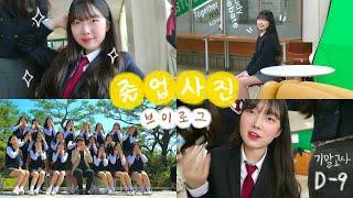 💃텐션 고장난 고3들의 졸업사진 찍는날💃 | 여자친구 메모리아 촬영 학교 | 마느리