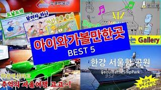 서울 아이와가볼만한곳 베스트5 : 가족나들이 장소 추천