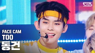 [페이스캠4K] TOO 동건 '하나 둘 세고' (TOO DONG GEON 'Count 1,2' Facecam)│@SBS Inkigayo_2020.7.26