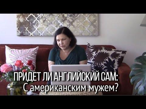 английский с нуля видео урок 10