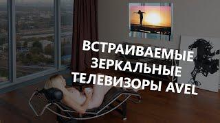 Новая SM серия встраиваемых влагозащищенных телевизоров AVEL