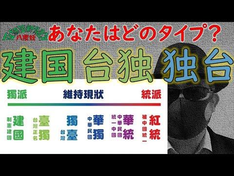 【上級編】台湾現状維持、台湾独立、統一派は6タイプある。あなたはどの立場?