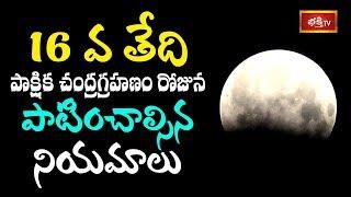 16వ తేదీ పాక్షిక చంద్రగ్రహణం రోజున పాటించాల్సిన నియమాలు | Special Discussion on Chandra Grahanam