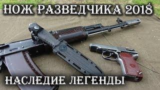 НОВЫЙ Нож Разведчика НР-18 от ПП Кизляр