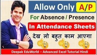 Excel Attendance Sheet Validation 😮 To Allow Only Absence / Presence Entries - Must Watch