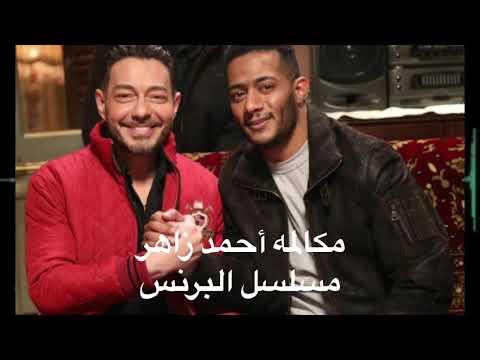 مكالمه الفنان أحمد زاهر مسلسل البرنس ترند يوتيوب مصر Youtube