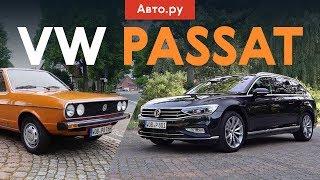 От ПЕЧКИ до АВТОНОМНОСТИ | Тест первого и последнего VW Passat
