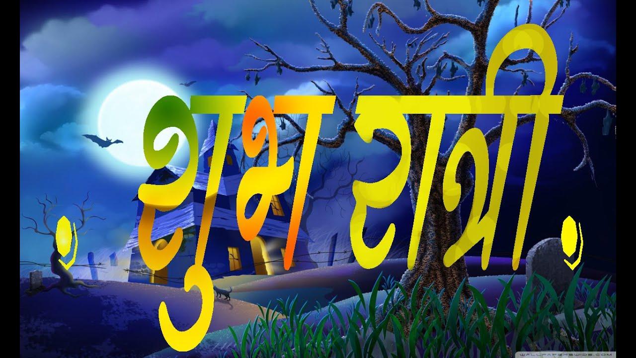 Good night image marathi madhe download