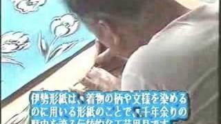 注染で染める!ゆかた・てぬぐい No.2 形紙(彫刻)・伊勢形紙