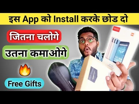 Get Free Products From This App 🔥| Walk And Earn Products | Free Gifts App | Best Earning App