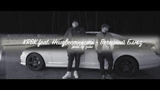 KRBK feat. Неизвестность - Вечерний Блюз. [prod. by zvdsk]