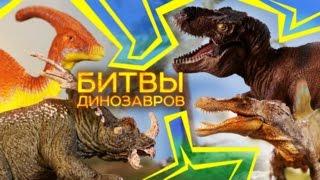 Самые Эпичные Битвы Динозавров Мелового Периода #1 БИТВА ДИНОЗАВРОВ | Детские Документальные фильмы