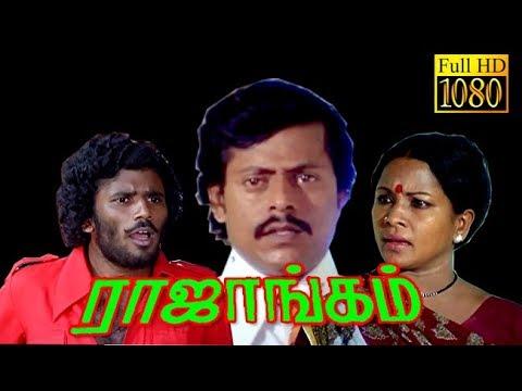 Rajangam | Chandrasekar,Vijayasanthi,Manorama | Tamil Superhit Movie HD