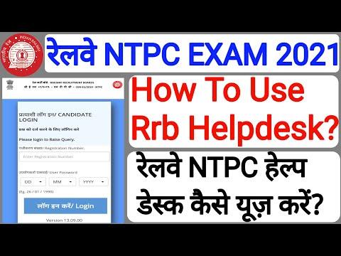 How To Use Rrb Ntpc Helpdesk|रेलवे Ntpc हेल्प डेस्क कैसे यूज़ करें |Rrb Your Query| Rrb Ntpc Exam|