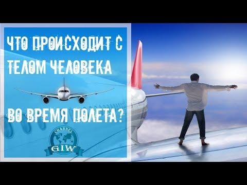 Что происходит с телом во время полета?
