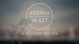 """Документальный фильм """"Astana BALLET: ПОКОРЕНИЕ ЕВРОПЫ"""""""