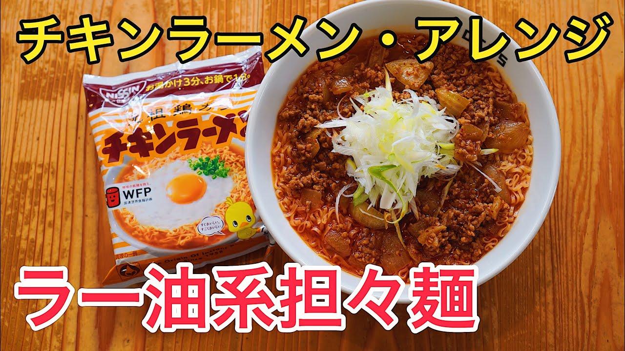 【必見】チキンラーメンで作る勝浦タンタン麺【チキンラーメンアレンジ】【担々麺】