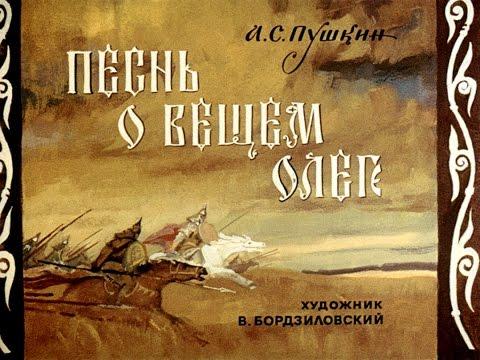 Песнь о вещем Олеге А.С. Пушкин (диафильм озвученный) 1972 г.