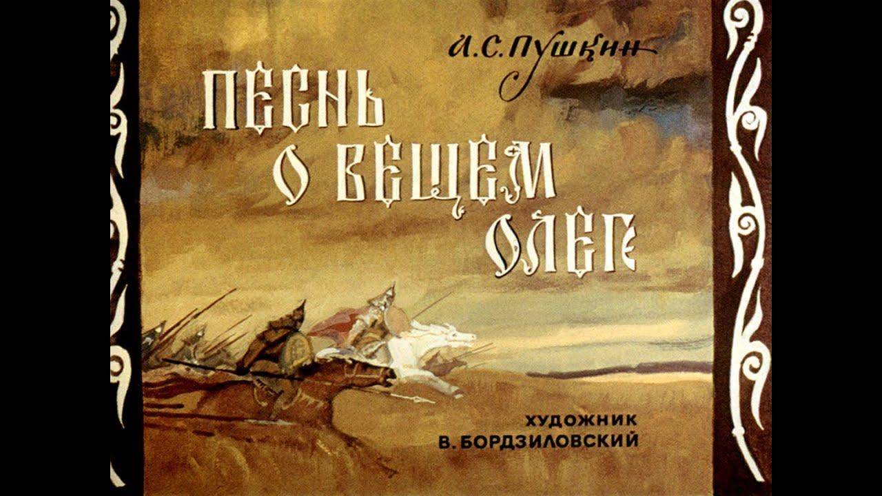 epub а.с.пушкина песнь о вещем олеге