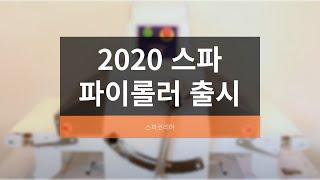 2020년 스파파이롤러 출시 SP-505/507